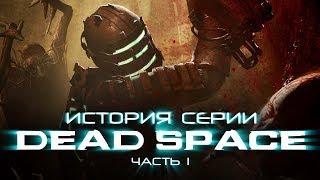 История серии Dead Space. Часть 1...