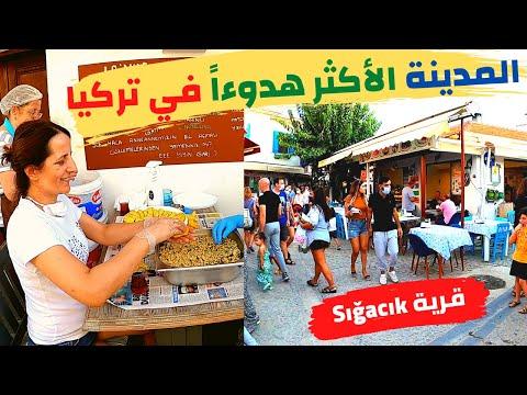 المدينة الأكثر هدوءاً في العالم - اكتشف افضل قريه في تركيا