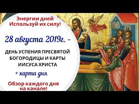 28 августа (Ср) 2019г. - ДЕНЬ УСПЕНИЯ ПРЕСВЯТОЙ БОГОРОДИЦЫ И КАРТЫ ИИСУСА ХРИСТА