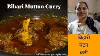 बिहारी मटन करी  | Bihari Mutton Curry | Indian Mutton Curry Recipe | Cook with Anjula