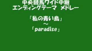 中央競馬ワイド中継 エンディングテーマメドレー thumbnail