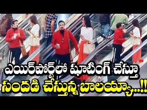 ఎయిర్ పోర్ట్ లో సందడి చేస్తున్న బాలయ్య ...Balakrishna Shooting in Airport | Gossip Adda