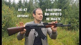 АК-47 !!! АВТОМАТ ПРО ЯКИЙ ВСІ ГОВОРЯТЬ, АЛЕ ЯКОГО НІХТО НЕ БАЧИВ !!!