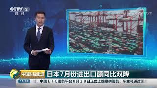 [中国财经报道]日本7月份进出口额同比双降  CCTV财经
