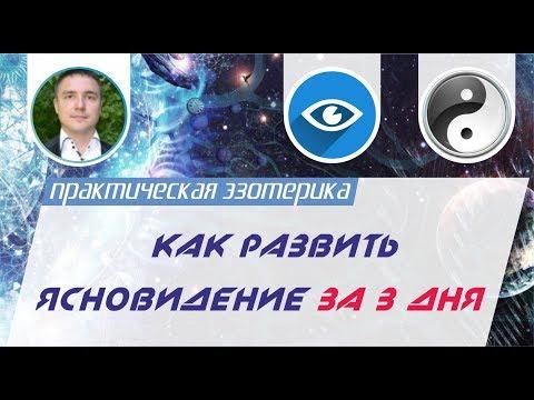 Евгений Грин - Развитие ясновидения: Как развить ясновидение за 3 дня!