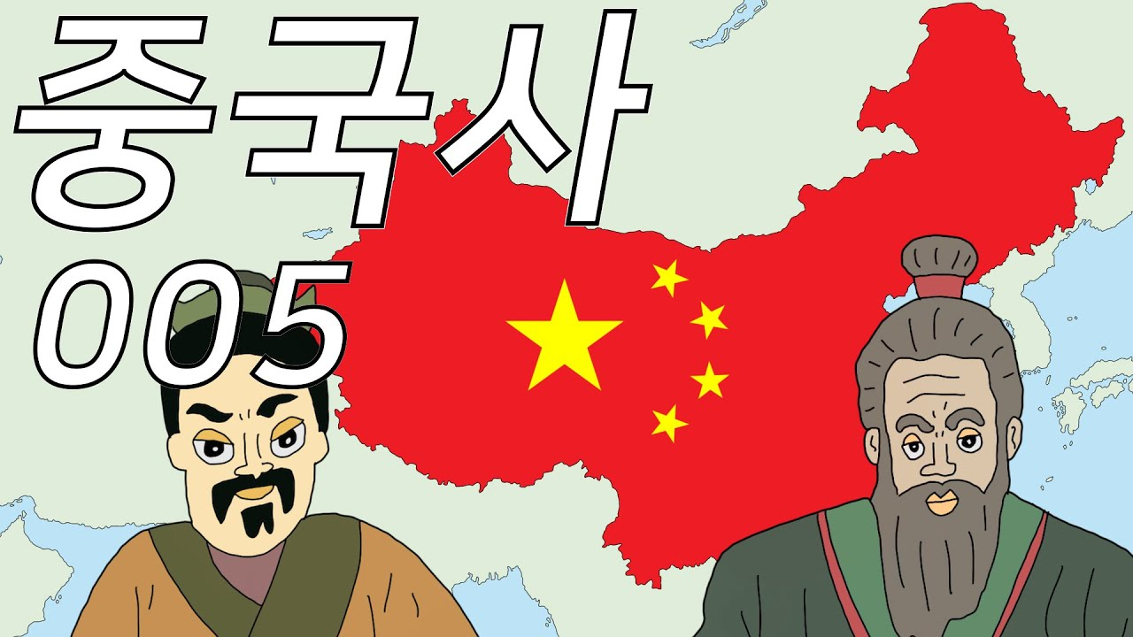 현대 중국의 원류라고 말해지는 나라는 어디일까? (100회에 걸쳐 보는 중국사 005)
