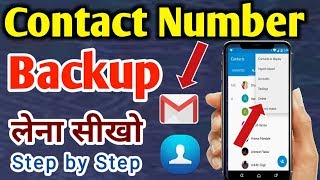 How to backup Your Phone contacts to Gmail   Contact ka backup kaise le