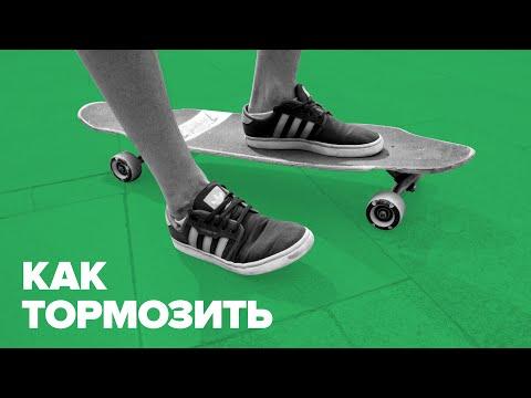 видео: Как тормозить на скейте, лонгборде или на Penny?