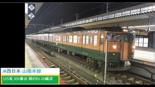 JR西日本 山陽本線 115系 300番台 岡オカD-26編成[湘南色] 普通 姫路駅 発車