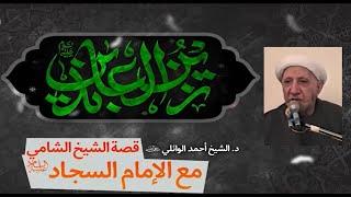 قصة الشيخ الشامي مع الإمام السجاد (ع) - الشيخ احمد الوائلي