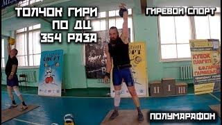 Толчок гири по ДЦ 354 раза (полумарафон) ГИРЕВОЙ СПОРТ