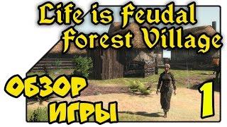 Life is Feudal: Forest Village на русском  - Обзор, гайд и первый летсплей (01 Серия)
