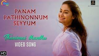 Pannam Pathinonnum Seyum | Thanimai Thanthu Song Video | Barani | Alisha khan | Tamil Movie