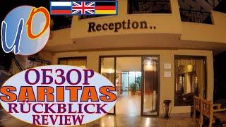 Обзор отеля Saritas Hotel Алания Турция