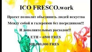FRESCO.work  ICO - проект объединяющий людей искусства без посредников!