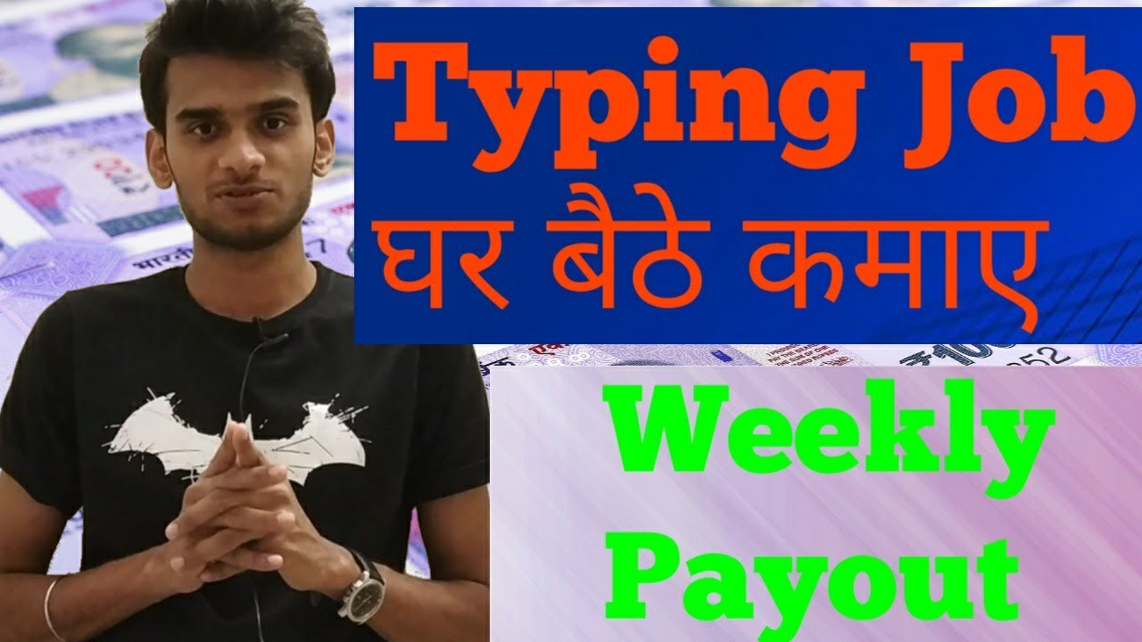 Typing Jobs | घर बैठे पैसे कमाए | Best Way to Earn Online Money | Do  Whatever Job You Want to Do |