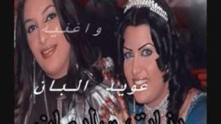 رشا سليمان - جديد عويد البان 2009