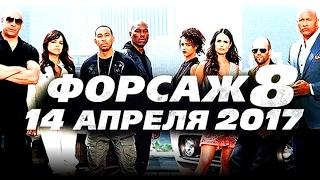 Фильм - ФОРСАЖ 8 (официальный русский трейлер).