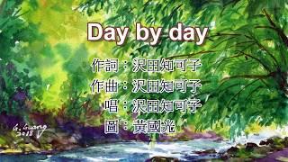 Day by day / 沢田知可子4K畫質.
