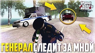 Video ГЕНЕРАЛ СЛЕДИТ ЗА МНОЙ! (CRMP | GTA-RP) download MP3, 3GP, MP4, WEBM, AVI, FLV Maret 2018