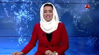 نشرة اخبار المنتصف   21- 09 - 2018   تقديم اماني علوان   يمن شباب