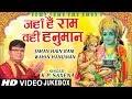 जहाँ हैं राम वहीं हनुमानJahan Hain Ram Wahin Hanuman K.P. SAXENA I New Latest Ram Hanuman Bhajans