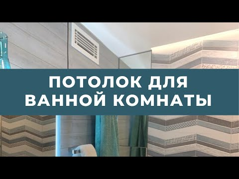 ПОТОЛОК для ванной. Натяжной или крашеный?