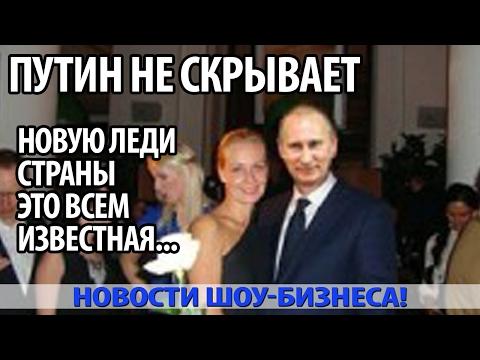 Путин уже не СКРЫВАЕТ новую леди страны. Это всем известная...