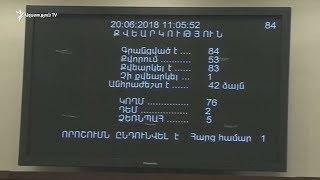 ԱԺ-ը կողմ քվեարկեց Կուտակային կենսաթոշակի մասին  օրենքում լրացումներ կատարելուն