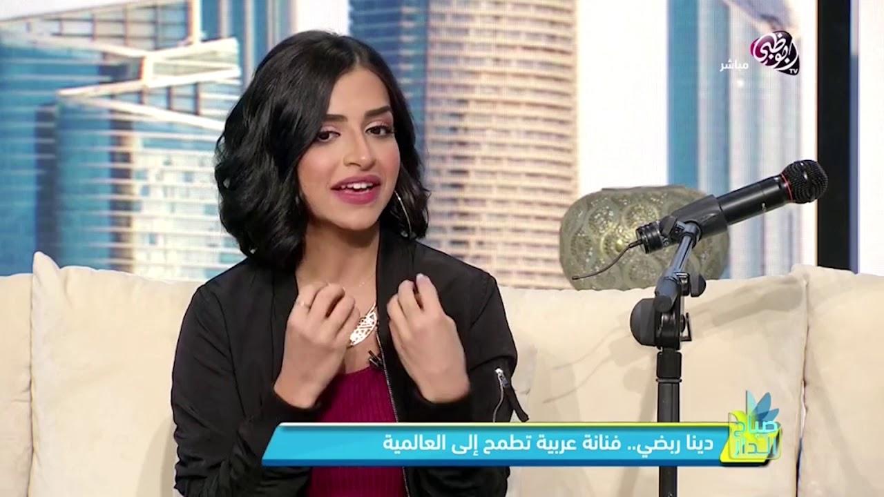 Dina Stars Interview With Sabah Aldar Abu Dhabi Tv Youtube
