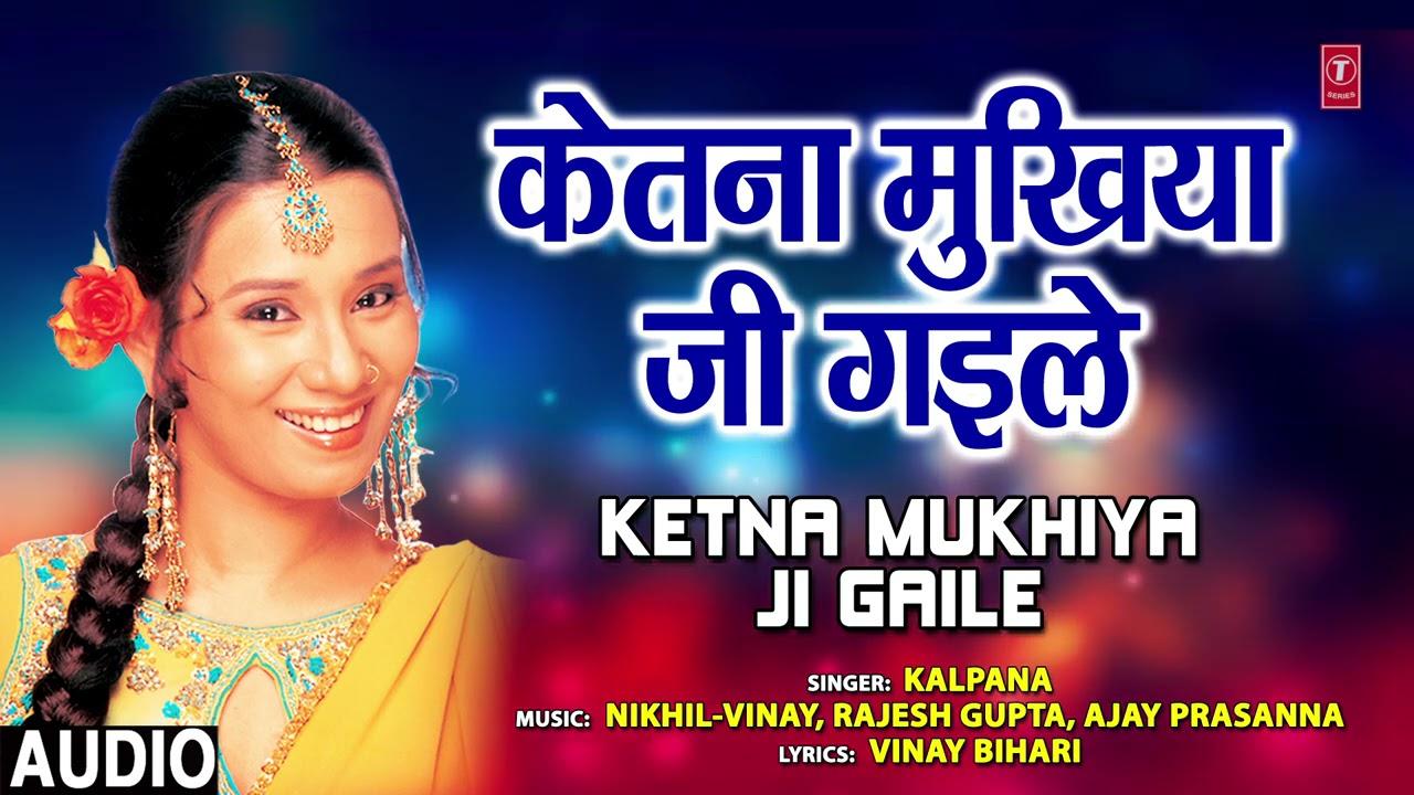 KETNA MUKHIYA JI GAILE | Bhojpuri Geet | KALPANA | T-Series HAMAARBHOJPURI