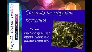 солянка из морской капусты Дальневосточный рецепт