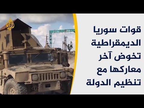 قوات سوريا الديمقراطية تخوض آخر معاركها مع تنظيم الدولة  - نشر قبل 3 ساعة