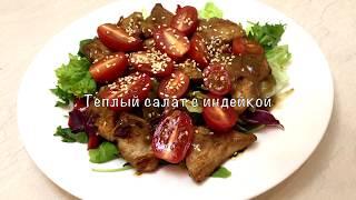 Быстрый ужин. Теплый салат с индейкой. Правильное питание