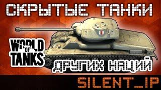 World of Tanks: Скрытые танки других наций(В этом видео я вам покажу скрытые танки Франции, Великобритании, Китая и Японии. Этих танков не найти в ветк..., 2016-05-29T20:11:37.000Z)