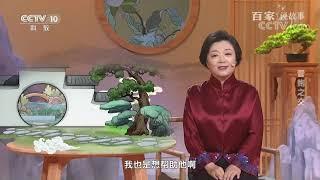 [百家说故事]管鲍之交| 课本中国 - YouTube