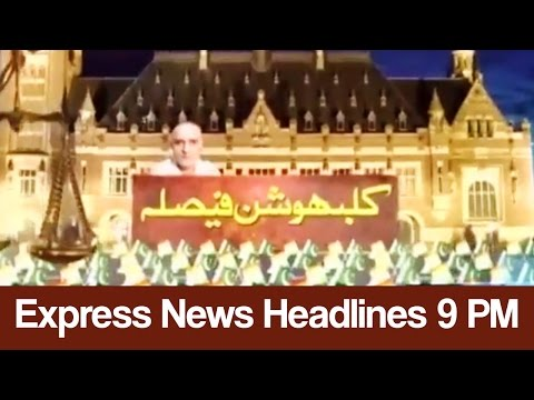 Express News Headlines - 09:00 PM - 18 May 2017 | Express News