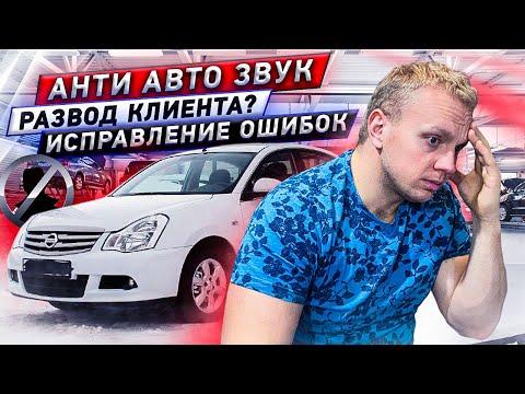 Анти Авто ЗВУК / Развод клиента? / Исправление чужих ошибок