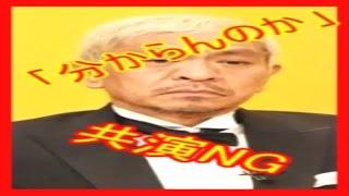 【松本人志】ツイッターやブログで発言!共演NGをしている格闘家!? 1月2...