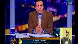 تعقيب البدري فرغلى علي اغلاق 900 محل ببورسعيد وعلي قرار غادة والي لأصحاب المعاشات