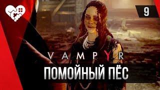 Прохождение Vampyr ► 9 Харриет Джонс