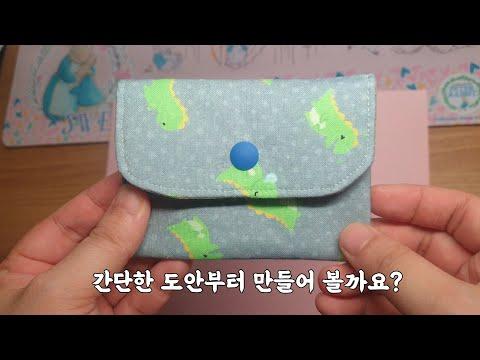 쉽고 간단한 카드지갑 만들기 How to make a card wallet