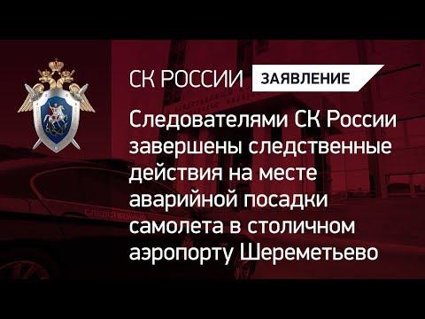 Завершены следственные действия на месте аварийной посадки самолета в аэропорту Шереметьево