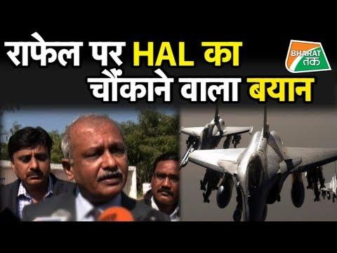Rafael Deal पर HAL के चेयरमैन ने फिर दिया बड़ा बयान| Bharat Tak