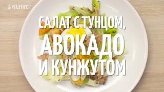 Салат с тунцом, авокадо и кунжутом [ Рецепты от Рецептор ]