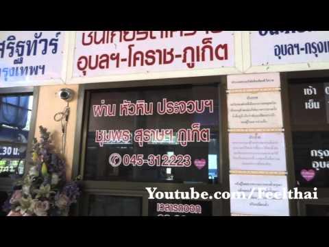 แนะนำเที่ยวรถสถานีบขส อุบล Ubon bus terminal