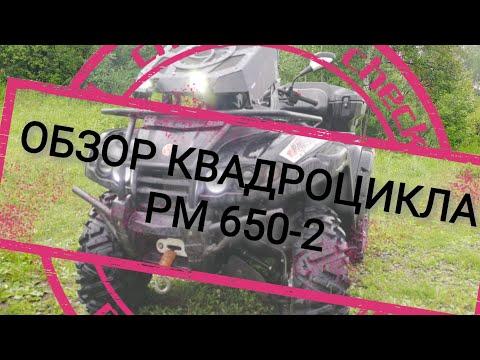 ОБЗОР КВАДРОЦИКЛА РМ 650-2.  ПРОБЕГ 2800