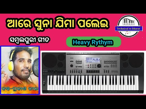 Aa Re Suna Jima Palei Sambalpuri Songs Piano Tutorials With Rhythem