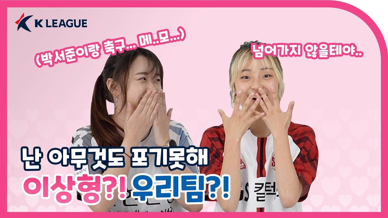 ??? : OOO이랑 결혼할 수 있으면 라이벌팀 응원간다!  - [K리그 TV크루]
