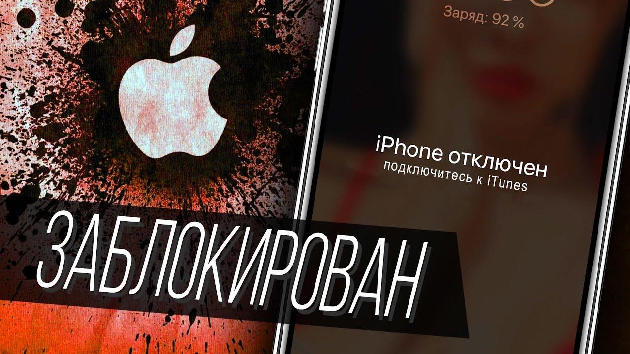Твой iPhone заблокируют?! ЧаВо: ремонт и обслуживание Apple.
